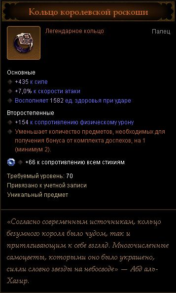 КМН. Курс Молодого Нефалема. (Сезон). - Изображение 3