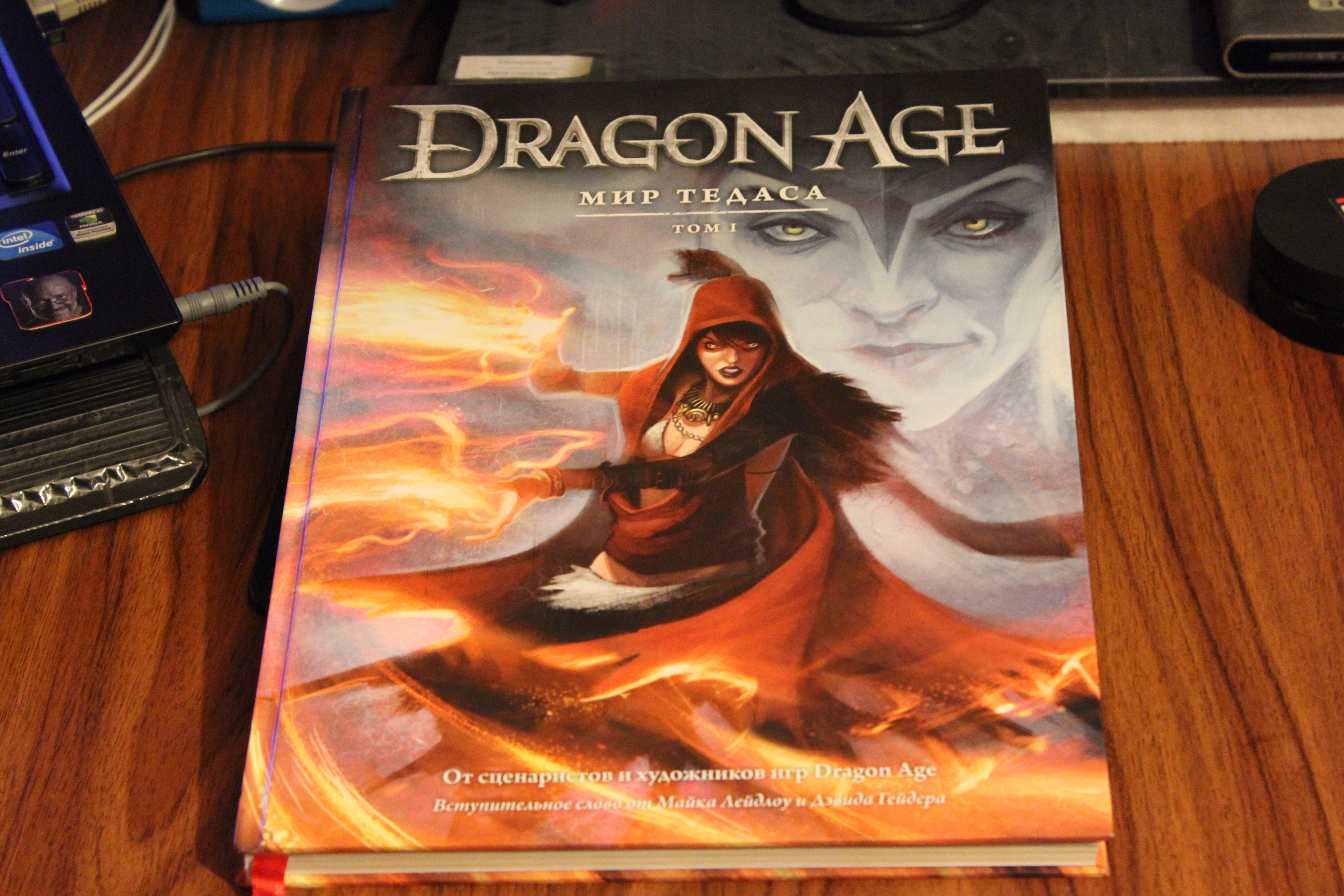 Dragon Age: Мир Тедаса (том1) на родном языке - Изображение 1