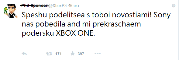 Xbox One  все!. - Изображение 2