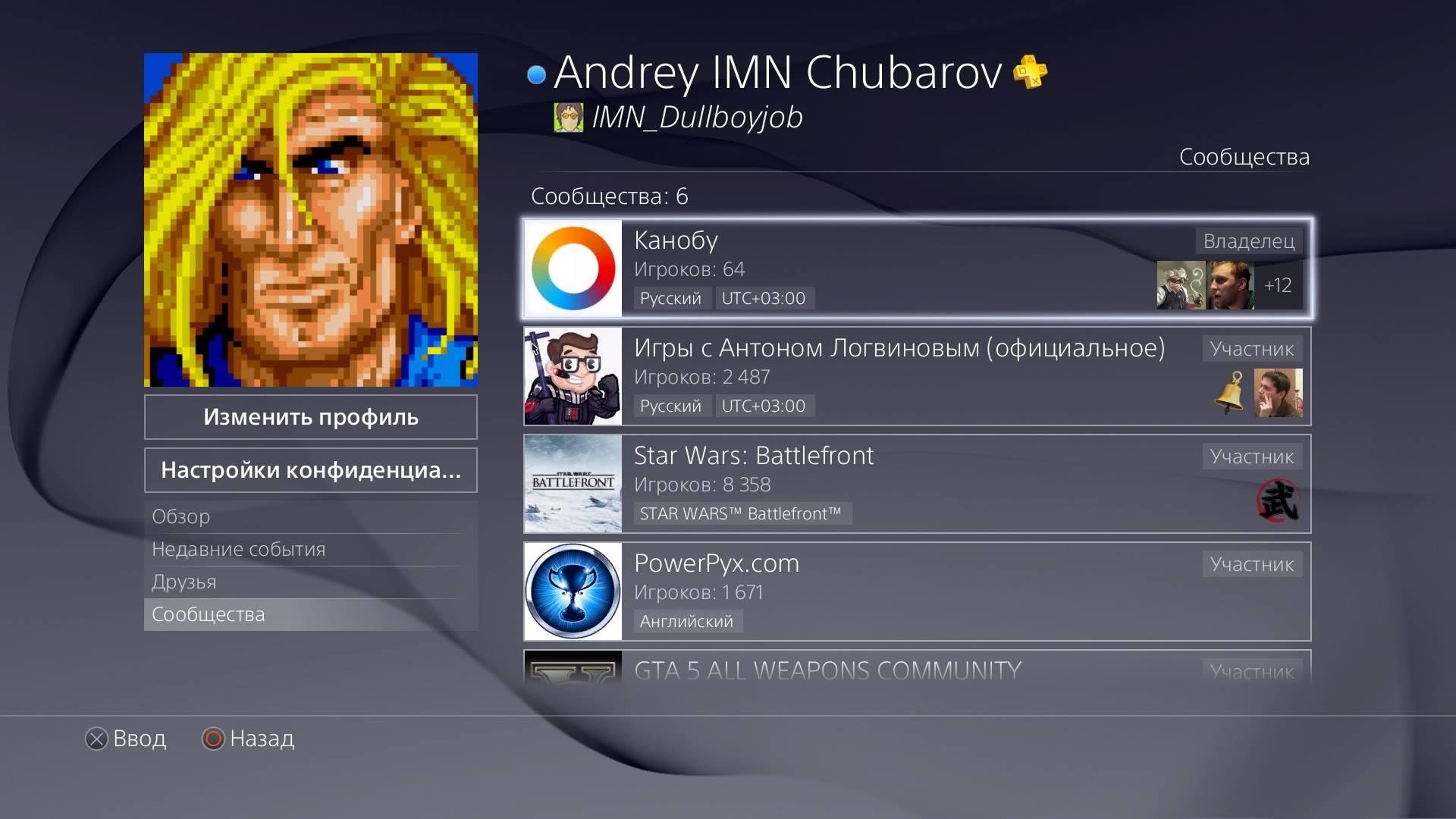 Сообщество Канобу в PlayStation Network - Изображение 2