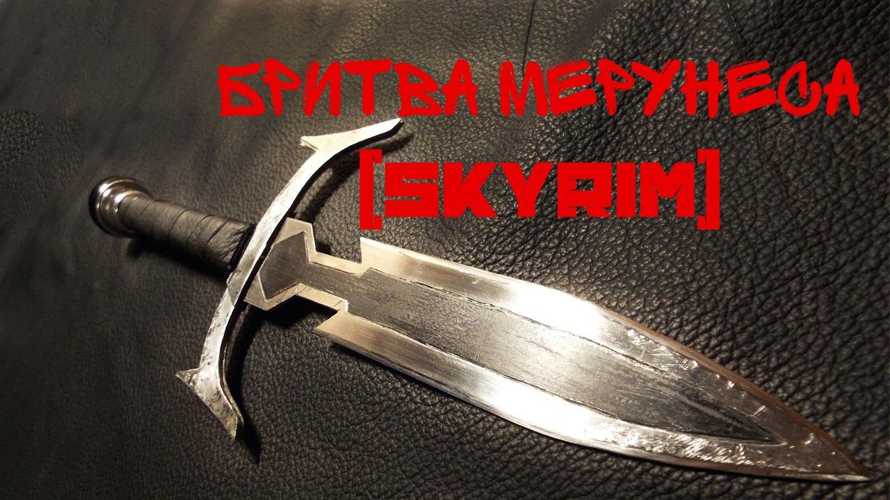 SKYRIM - Бритва Мерунеса (Ручная работа)  - Изображение 1