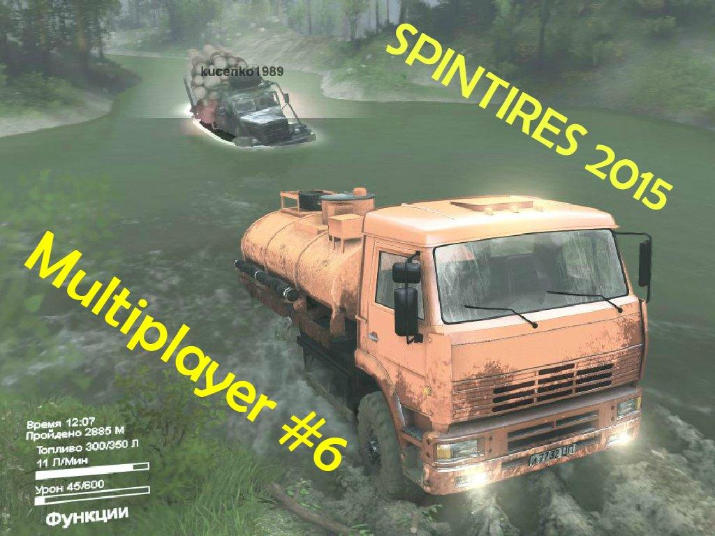 SpinTires 2015 Multiplayer КАМАЗ 6250 (KAMAZ 6250) и КРАЗ 255Б (KRAZ 255B)покоряют карту РАВНИНЫ  - Изображение 1