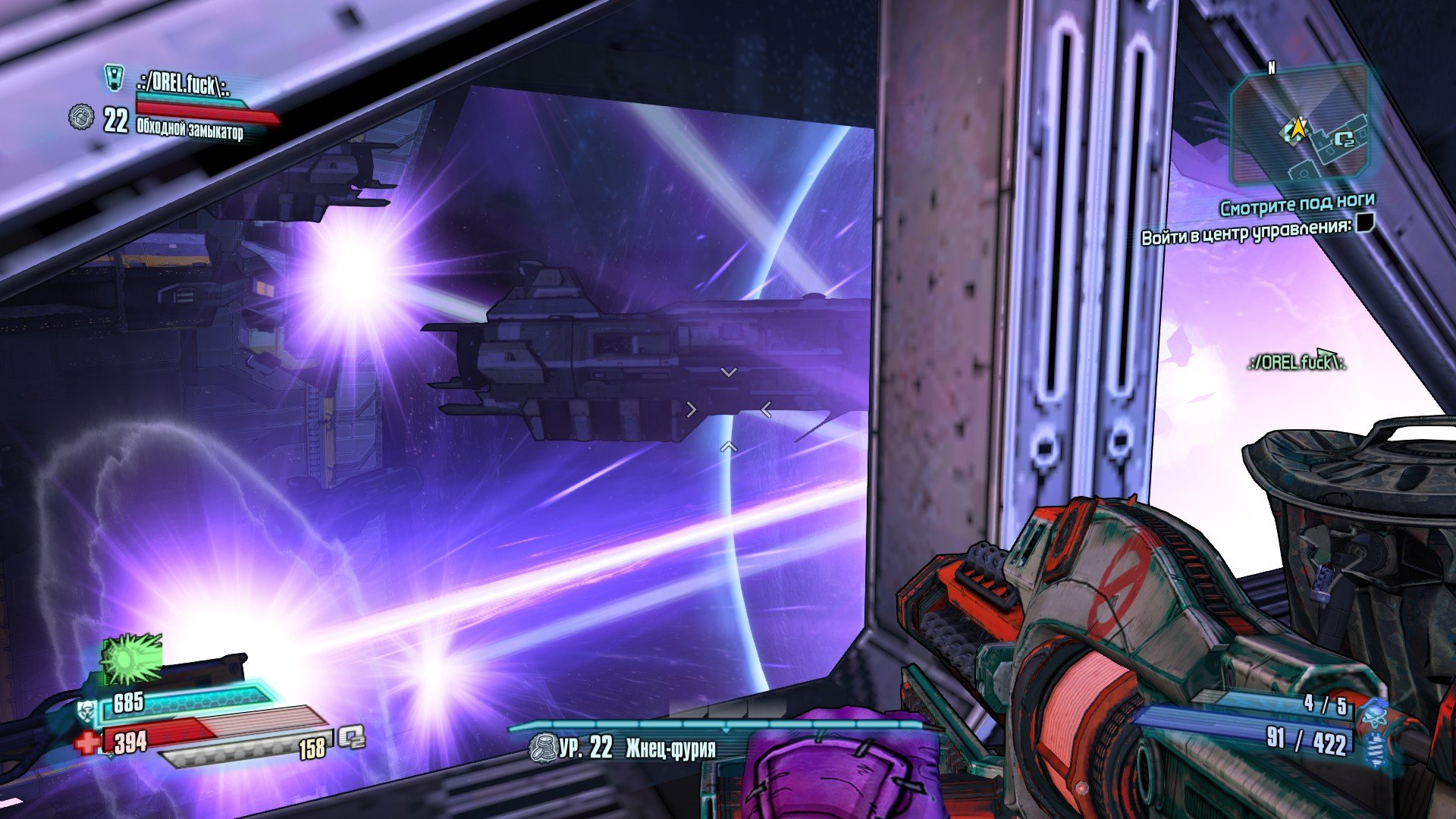 Borderlands: Tales from the Pre-Sequel. - Изображение 9