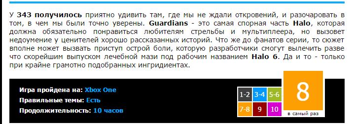 Оценки самой главной игры Xbox One! Halo 5: Guardians!  - Изображение 7