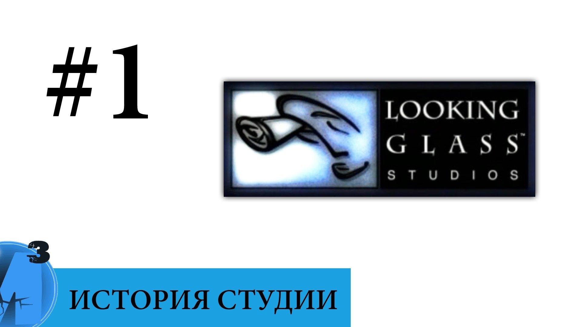 ИИИ - Looking Glass Studio (часть 1). 1990 - 1997 - Изображение 1
