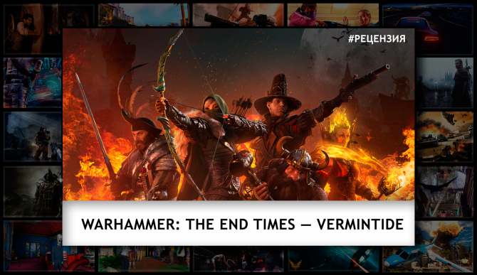 Видео обзор Warhammer: The End Times — Vermintide  - Изображение 1