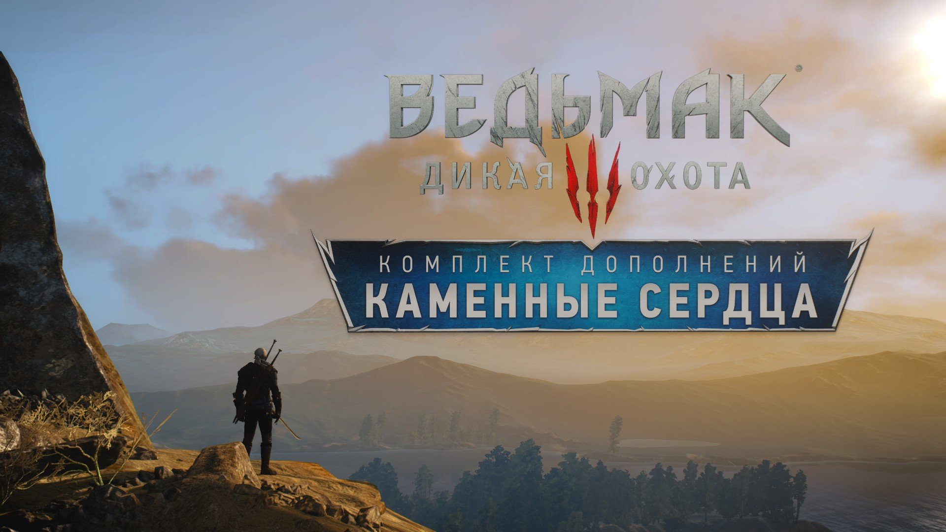 "The Witcher 3: Wild Hunt. Впечатления от дополнения ""Каменные сердца"".    Вот вот прошел дополнение и захотелось под ... - Изображение 1"