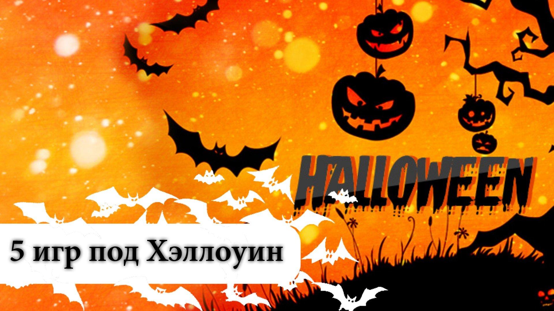 5 игр под Хэллоуин - Изображение 1