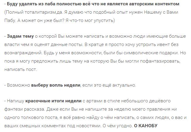 Выборы! vova4yma VS сэр Макс Фрай. - Изображение 2