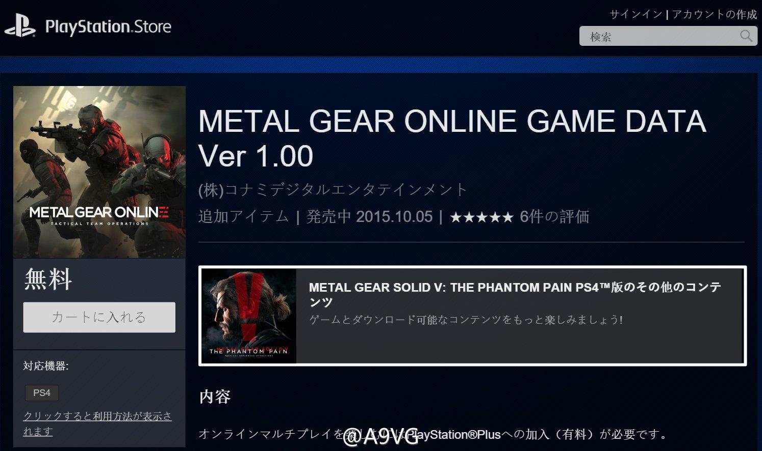 Metal Gear Online заработает с новым патчем MGS V: The Phantom Pain уже завтра, но не на ПК - Изображение 1