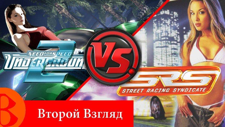 Второй Взгляд - NFS Underground 2 VS Street Racing Syndicate - Изображение 1