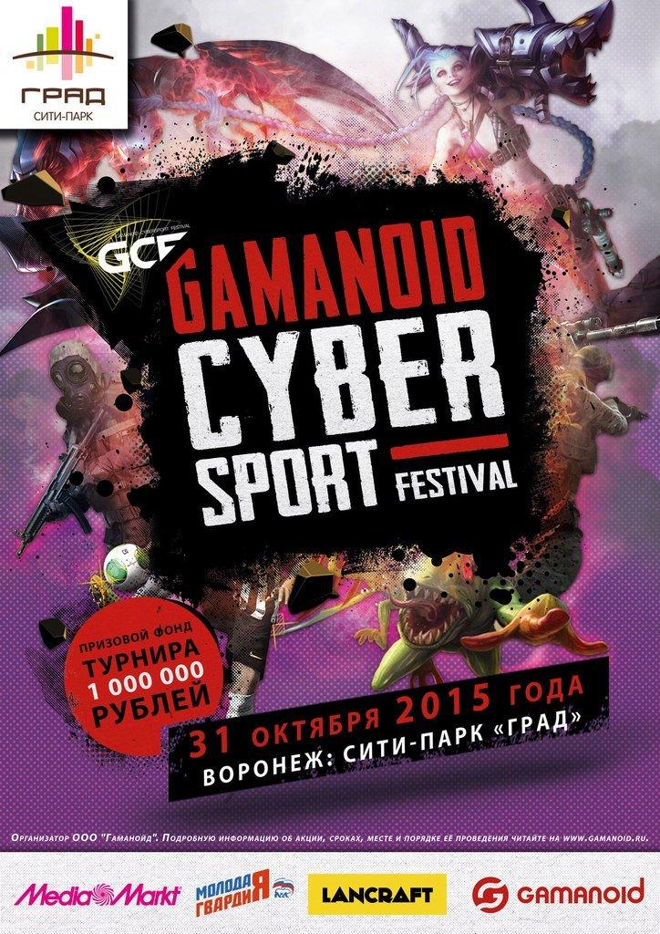 Gamanoid cybersport festival 2015 (Воронеж) - Изображение 1