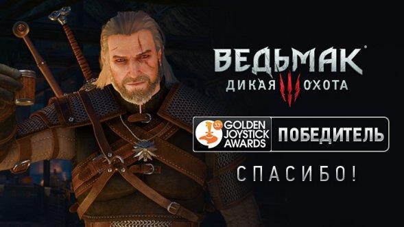 The Witcher 3: Wild Hunt. Победитель на Golden Joystick Awards!    Golden Joystick Award — ежегодная церемония награ ... - Изображение 2