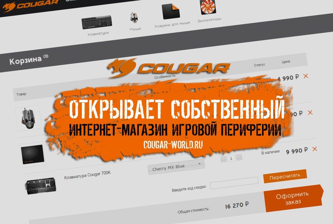 Cougar открывает собственный интернет-магазин игровой периферии - Изображение 1