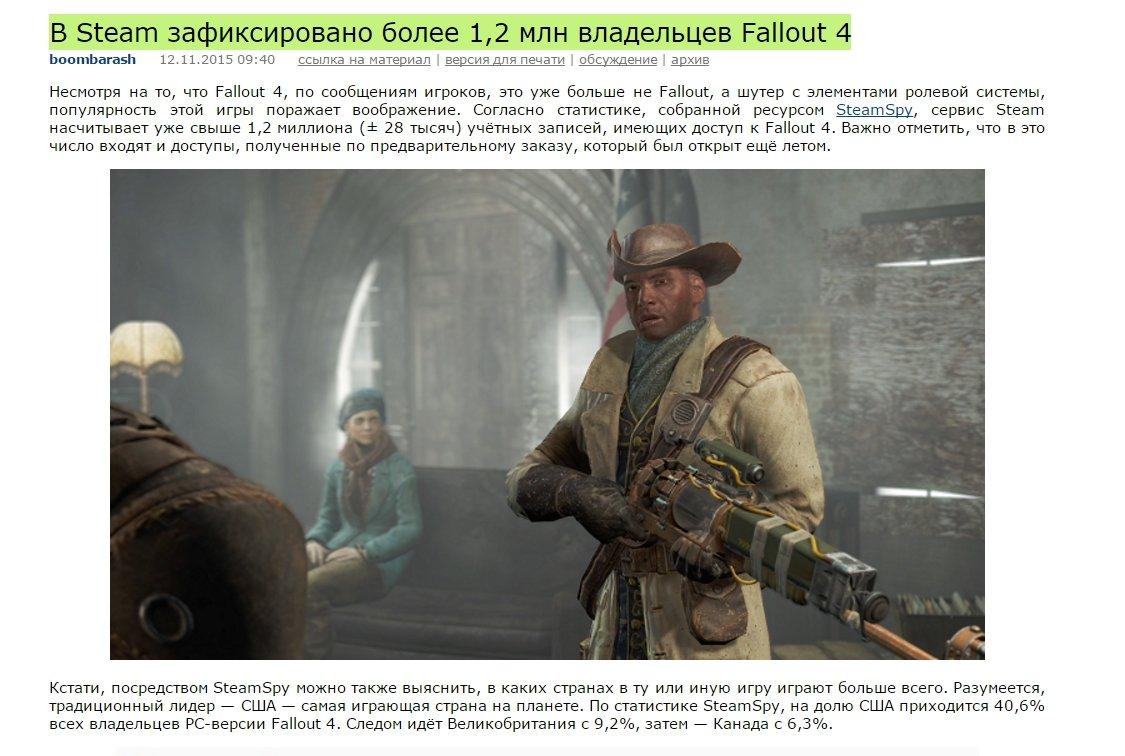 В Steam за первые сутки продано более 1,2 млн Fallout 4 - Изображение 1