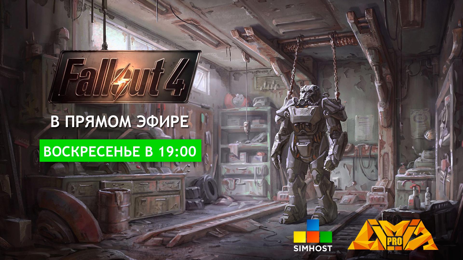 Прохождение Fallout 4 в прямом эфире - Изображение 1