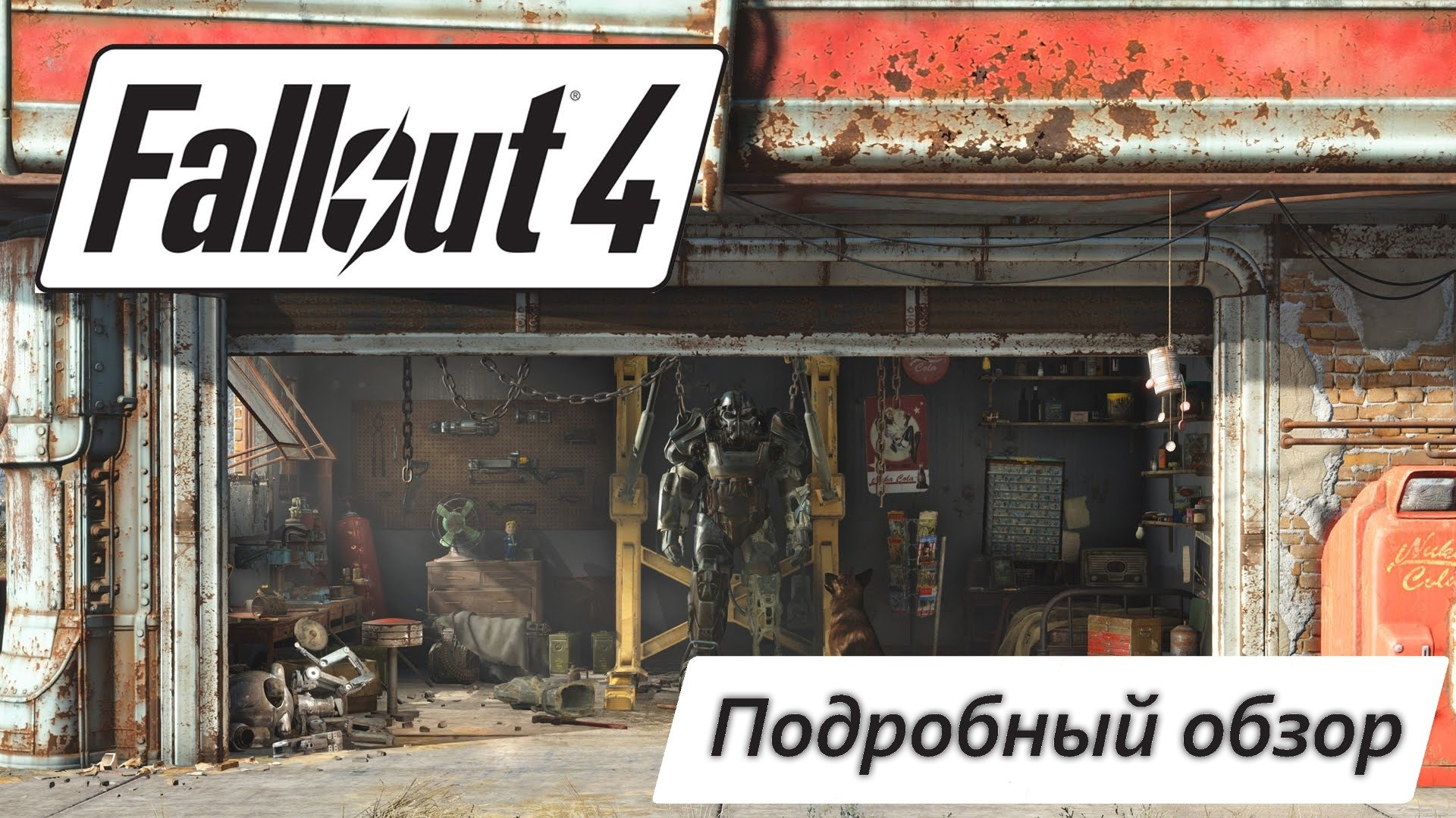 Подробный обзор Fallout 4. - Изображение 1
