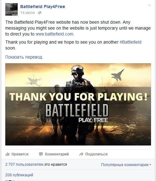 Оказывается Battlefield Play4Free давно закрыт - Изображение 1