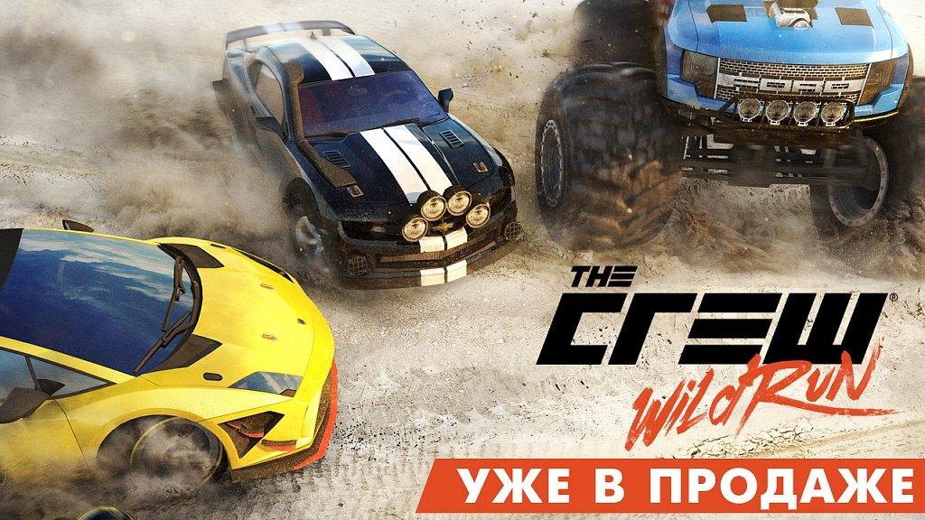 The Crew Wild Run уже доступен для покупки в цифровом магазине БУКА! - Изображение 1