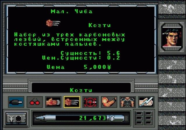 Большая игра Shadowrun (SEGA, 1994) - Изображение 5