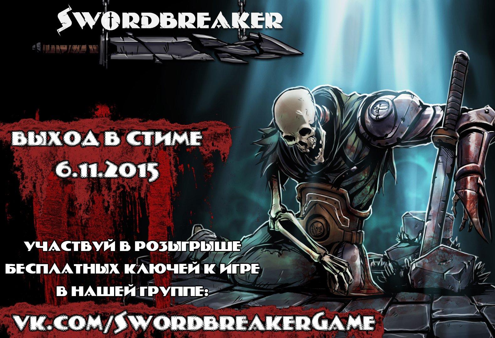 Розыгрыш ключей к игре Swordbreaker в Стим! - Изображение 1