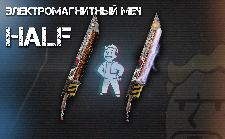 Лучшее оружие пустоши. Электромагнитный меч HALF - Изображение 4