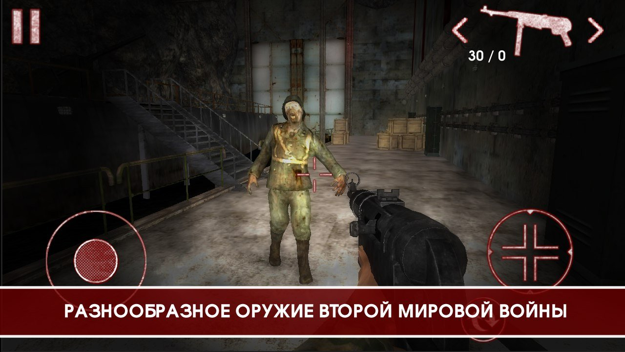 Наследие Мертвой Империи [Legacy Of Dead Empire] - Зомби 3D хоррор из сеттингом Второй Мировой Войны - Изображение 3