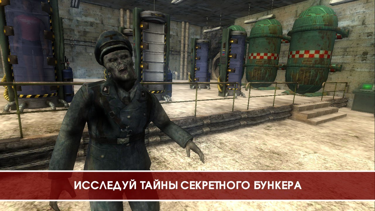 Наследие Мертвой Империи [Legacy Of Dead Empire] - Зомби 3D хоррор из сеттингом Второй Мировой Войны - Изображение 4