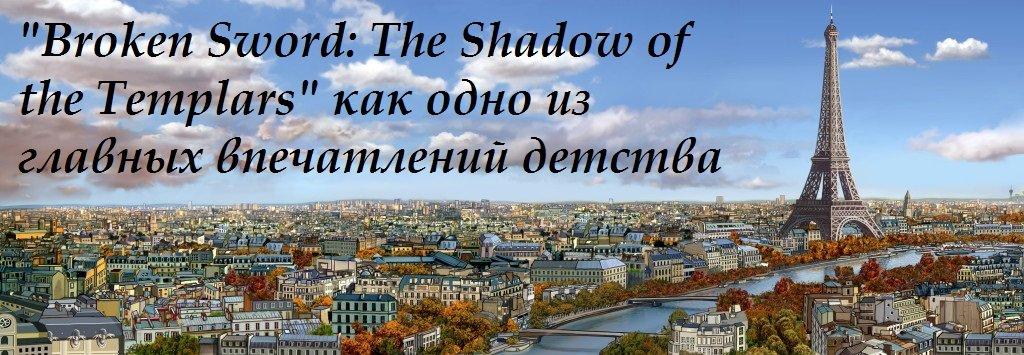 """""""Broken Sword: The Shadow of the Templars"""" как одно из главных впечатлений детства. - Изображение 1"""