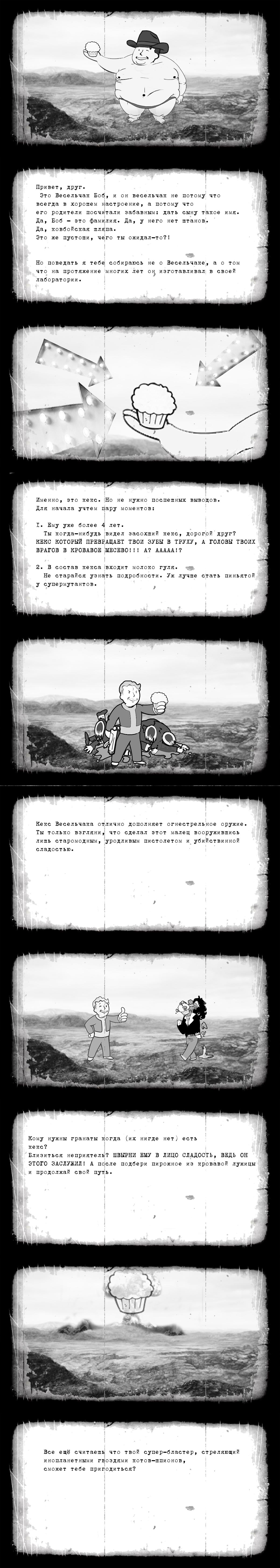 Весельчак Боб и его Кекс - Изображение 1