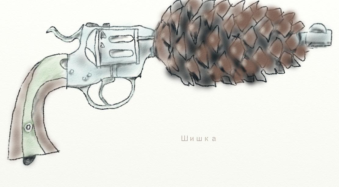 """Пистолет """"Шишка"""" - Изображение 1"""