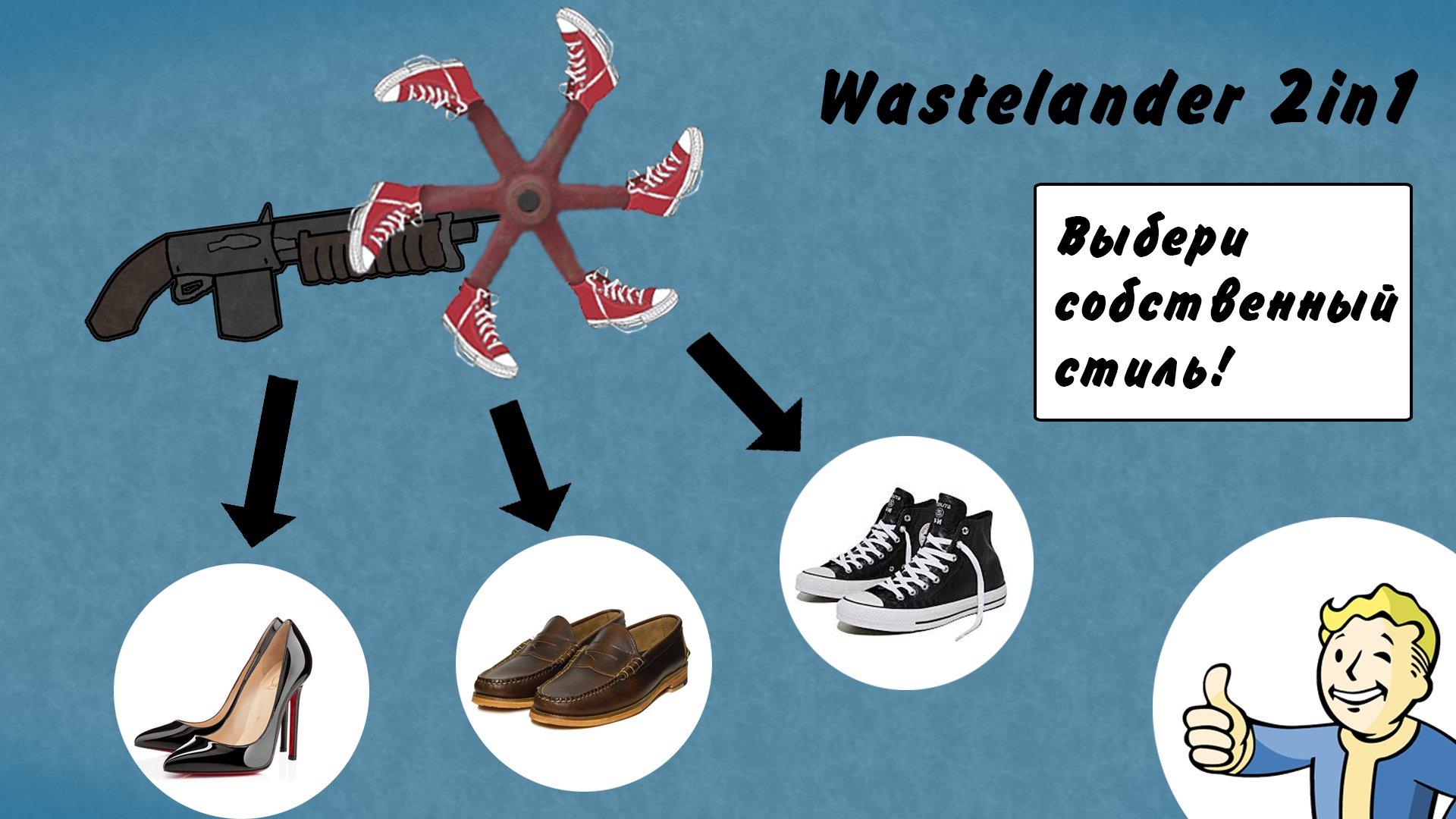 Wastelander 2in1 - оружие мечты - Изображение 3