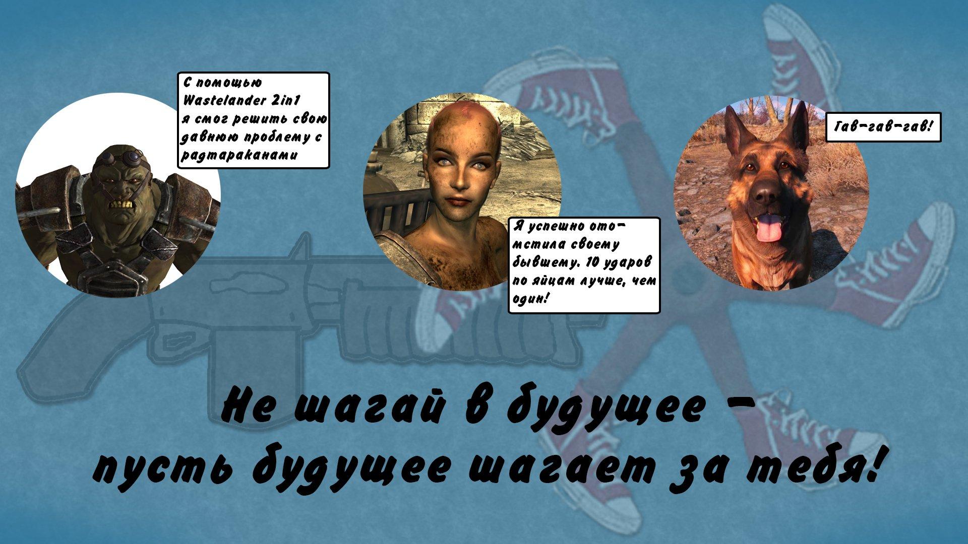 Wastelander 2in1 - оружие мечты - Изображение 5