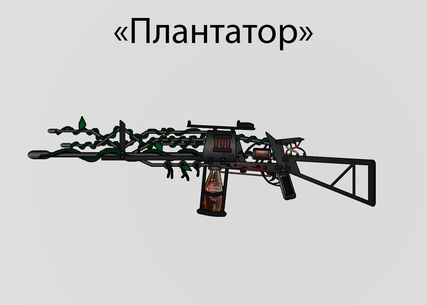 Оружие «Плантатор» - Изображение 1
