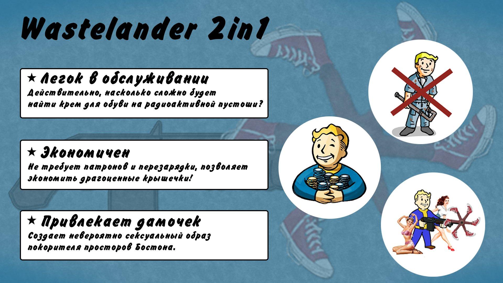 Wastelander 2in1 - оружие мечты - Изображение 4