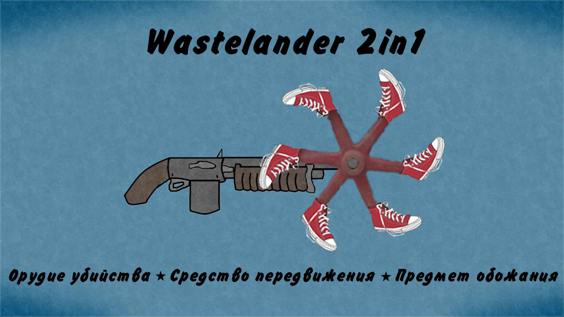 Wastelander 2in1 - оружие мечты - Изображение 1