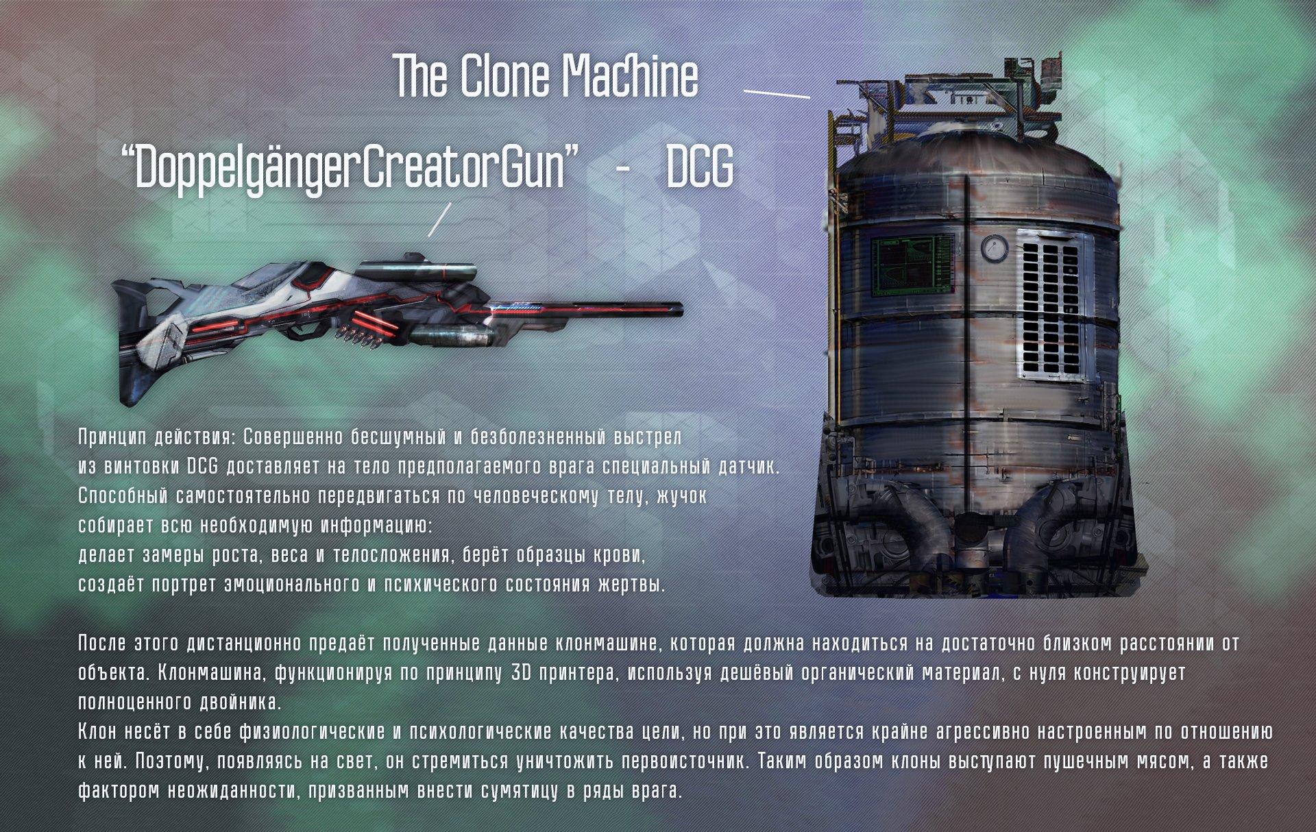 DCGun - Изображение 1