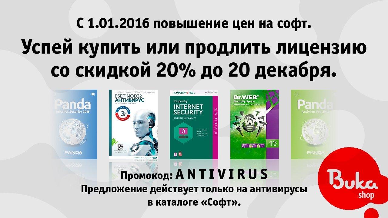 Успей купить или продлить работу антивируса со скидкой 20%! - Изображение 1