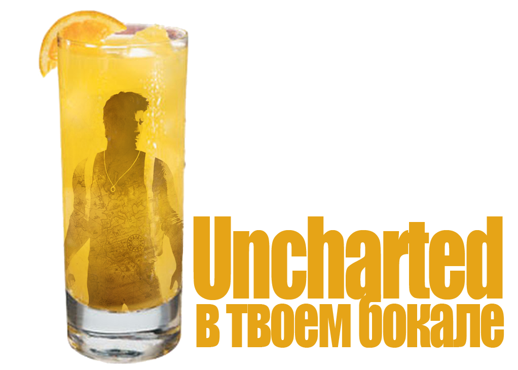 Uncharted в твоем бокале - Изображение 1