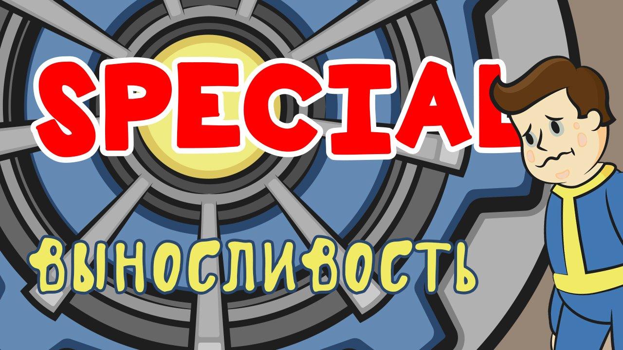 Фан-мультфильм про Fallout S.P.E.C.I.A.L. - Изображение 2