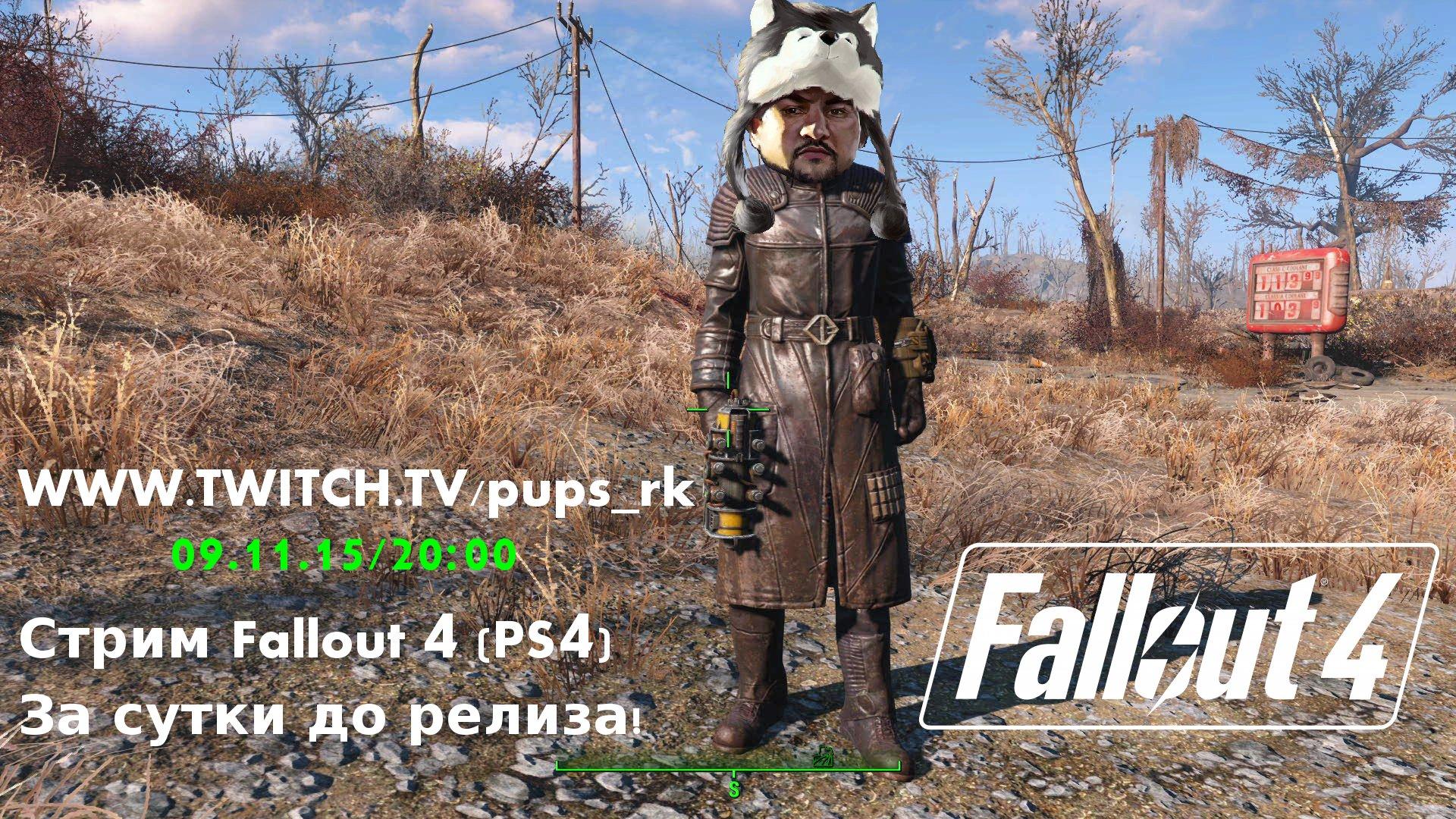 Большой стрим Fallout 4 (PS4), за сутки до релиза! - Изображение 1