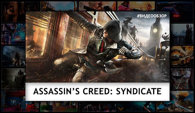 Видео обзор Assassins Creed: Syndicate. - Изображение 1