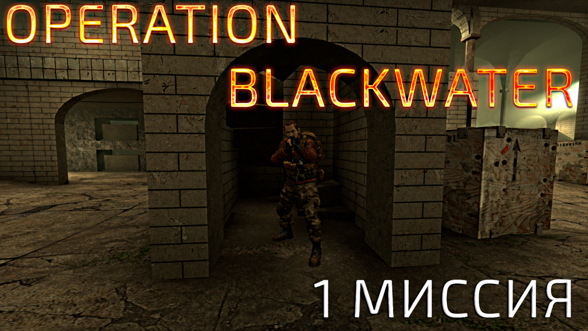 CS:GO Operation Blackwater (Singleplayer кампания) - Изображение 1