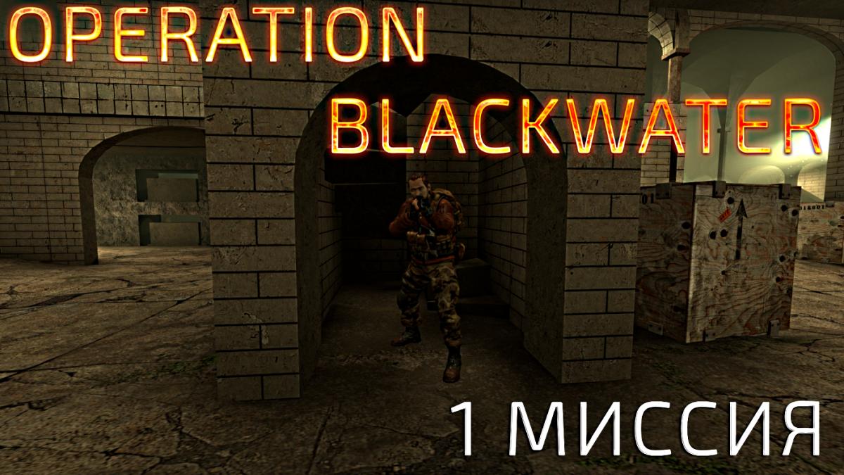 CS:GO Operation Blackwater (Singleplayer кампания). - Изображение 1