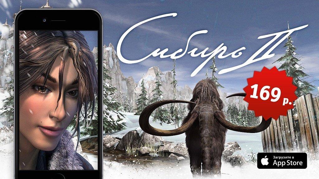 Русская версия игры «Сибирь 2» вышла на iOS! - Изображение 1