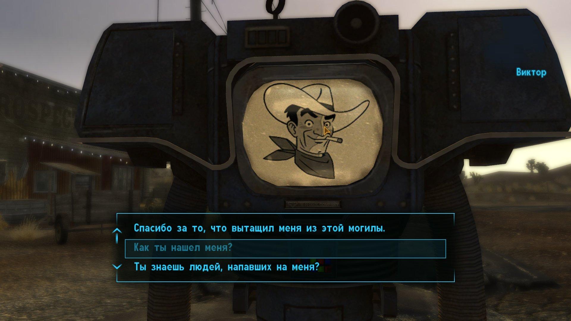 Сравнительный анализ (на самом деле нет) Fallout New Vegas vs. Fallout 4 (часть 2) - Изображение 14