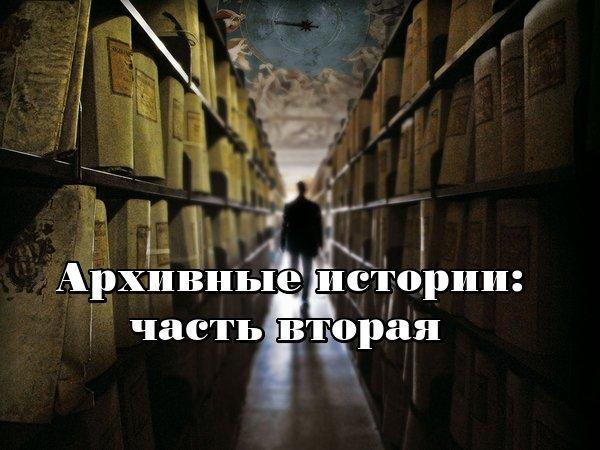 Архивные истории: часть вторая - Изображение 1
