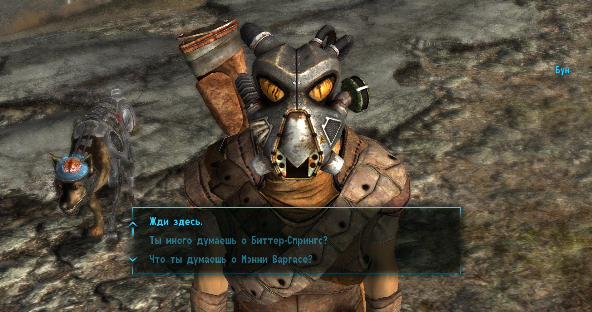 Сравнительный анализ (на самом деле нет) Fallout New Vegas vs. Fallout 4 (часть 1) - Изображение 11