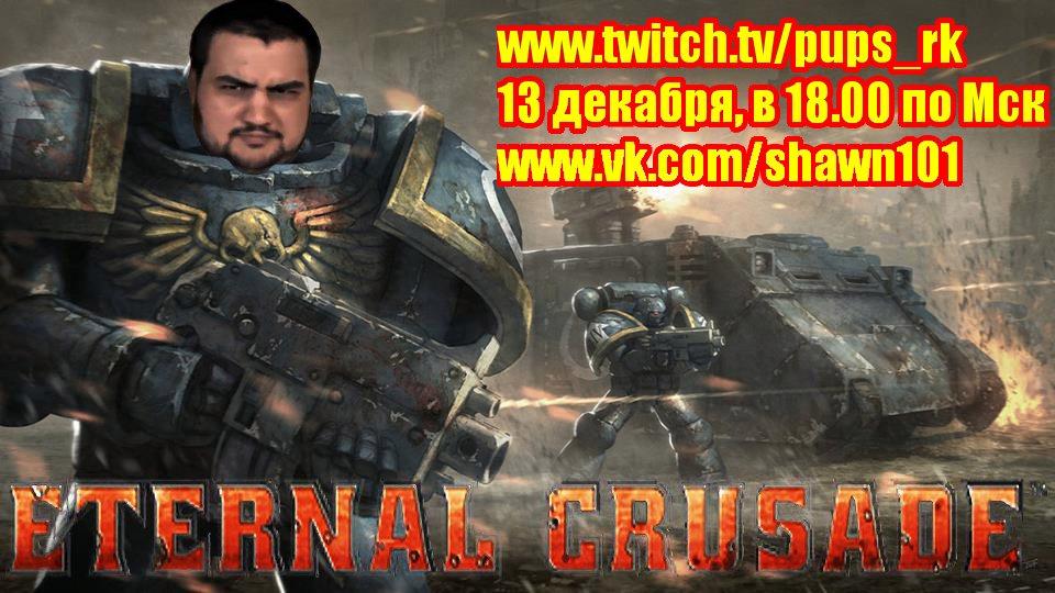 Анонс: Шон сыграет в Warhammer 40000: Eternal Crusade 13 декабря, в 18 по Москве - Изображение 1