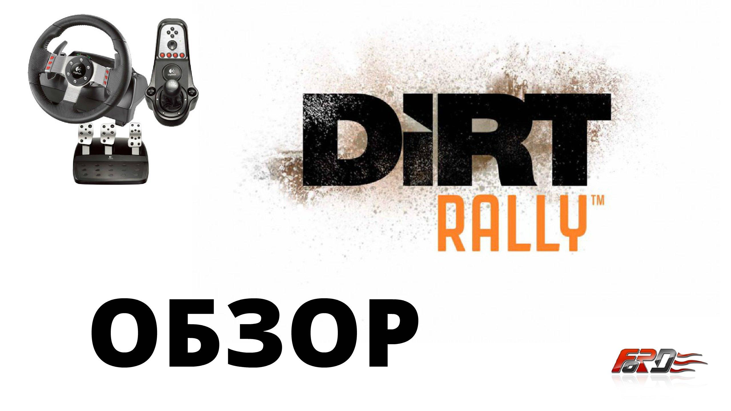 DiRT Rally - обзор, gameplay лучшего раллийного симулятора за рулем Logitech G27  - Изображение 1